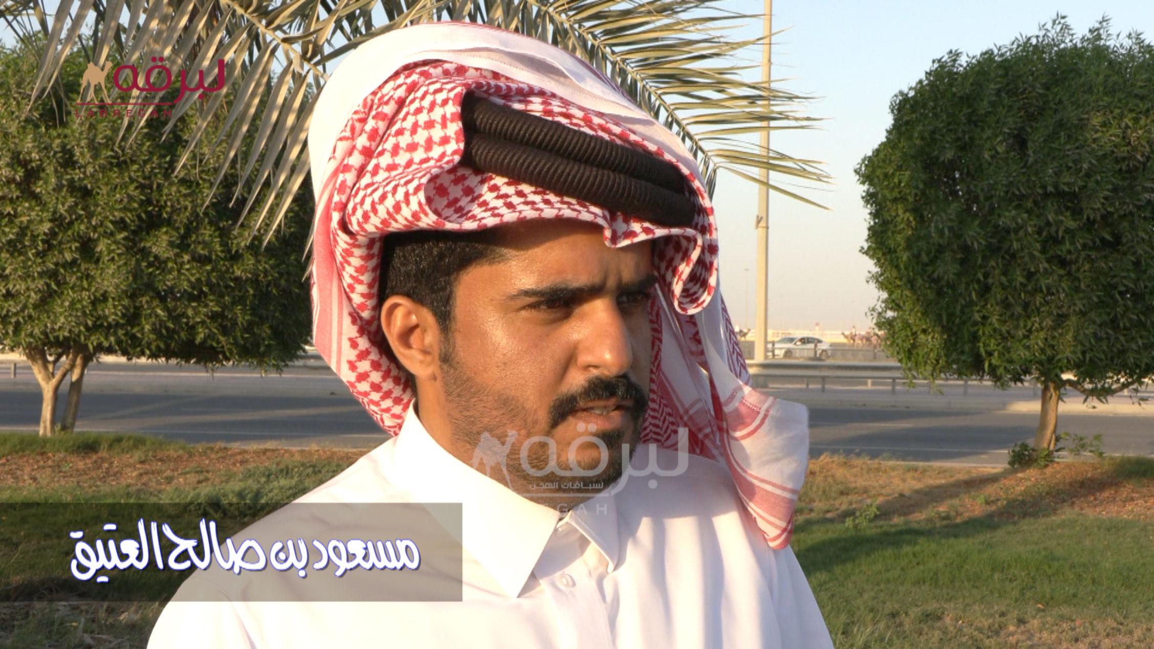 لقاء مع مسعود بن صالح العتيق.. الشوط الرئيسي للقايا قعدان (إنتاج) الأشواط العامة  ٢٢-١٠-٢٠٢١