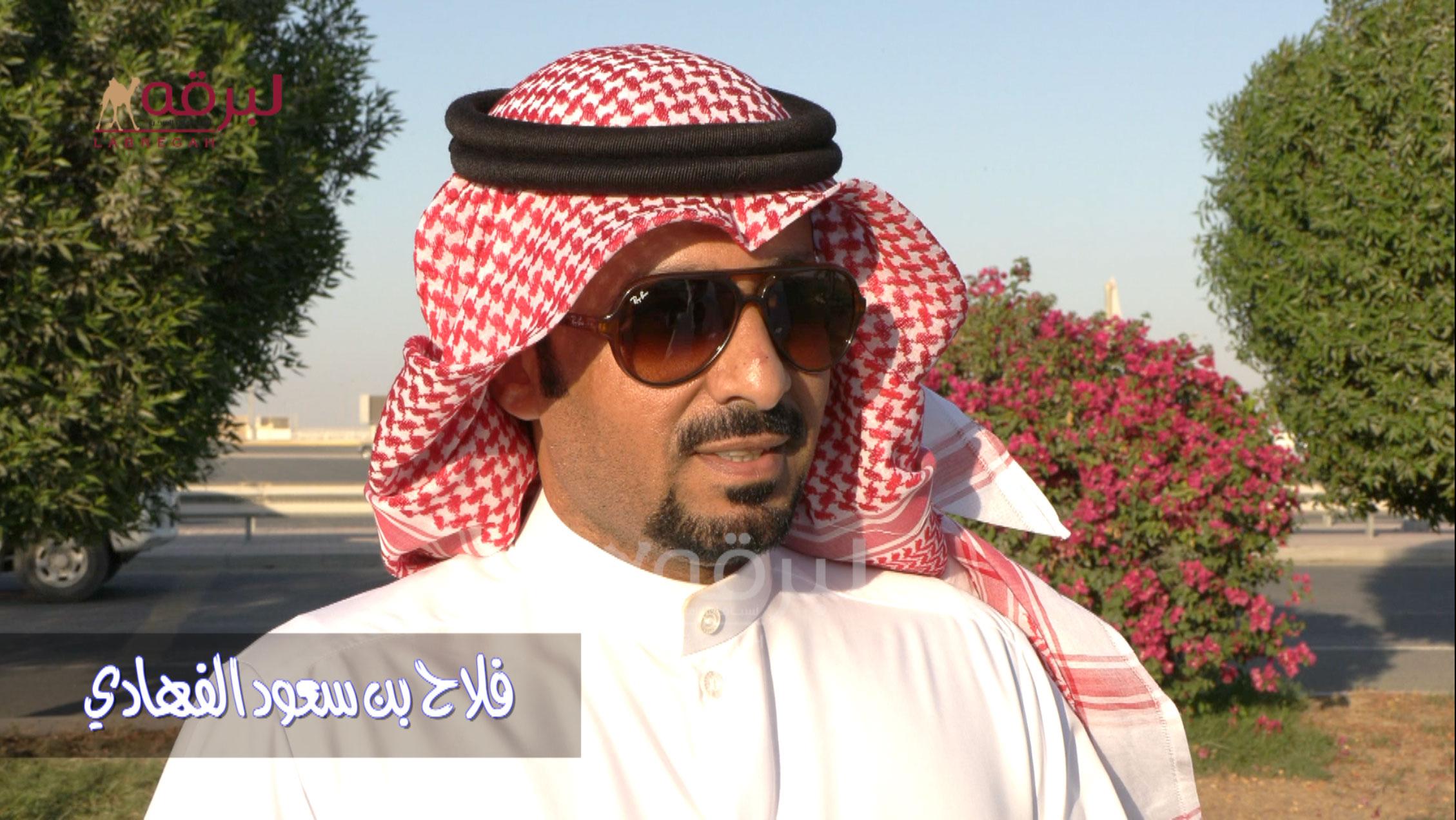 لقاء مع فلاح بن سعود الفهادي.. الشوط الرئيسي للجذاع قعدان (مفتوح) الأشواط العامة  ٢٣-١٠-٢٠٢١